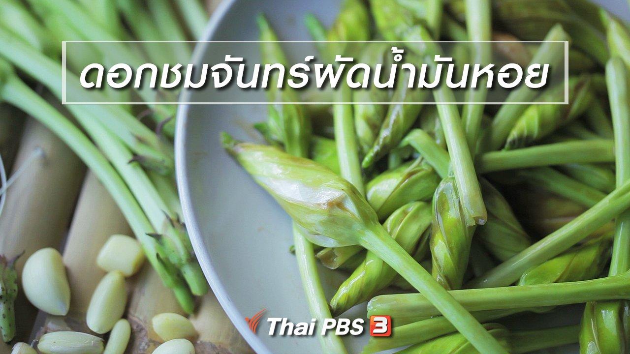 Foodwork - เมนูอาหารฟิวชัน : ดอกชมจันทร์ผัดน้ำมันหอย