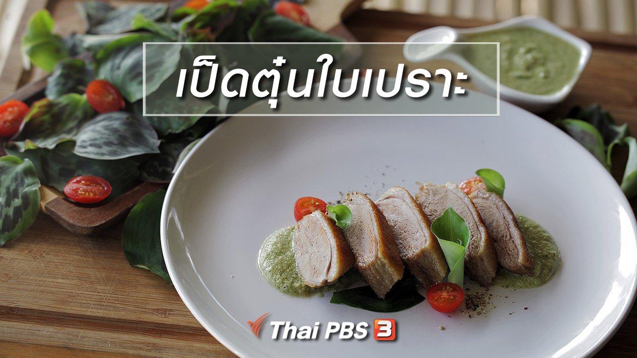 Foodwork - เมนูอาหารฟิวชัน : เป็ดตุ๋นใบเปราะ