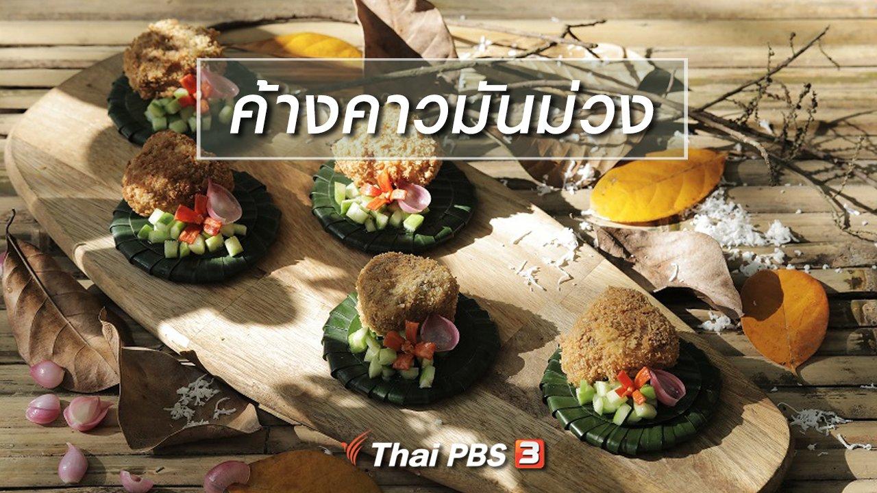 Foodwork - เมนูอาหารฟิวชัน : ค้างคาวมันม่วง