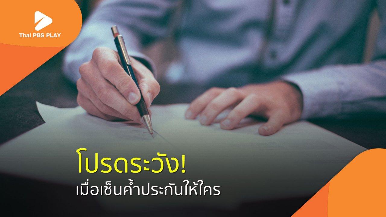 """Thai PBS Play - """"เซ็นค้ำประกัน"""" ครั้งใด โปรดระวัง!"""