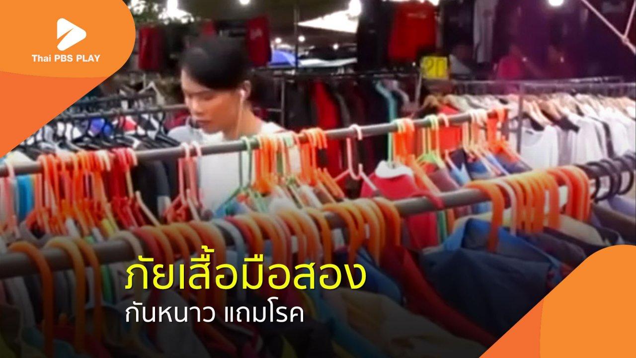 Thai PBS Play - ภัยเสื้อมือสอง