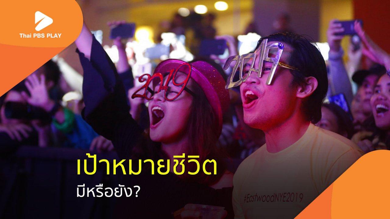 """Thai PBS Play - เป้าหมายชีวิต """"ปีหมูทอง"""" มีหรือยัง?"""