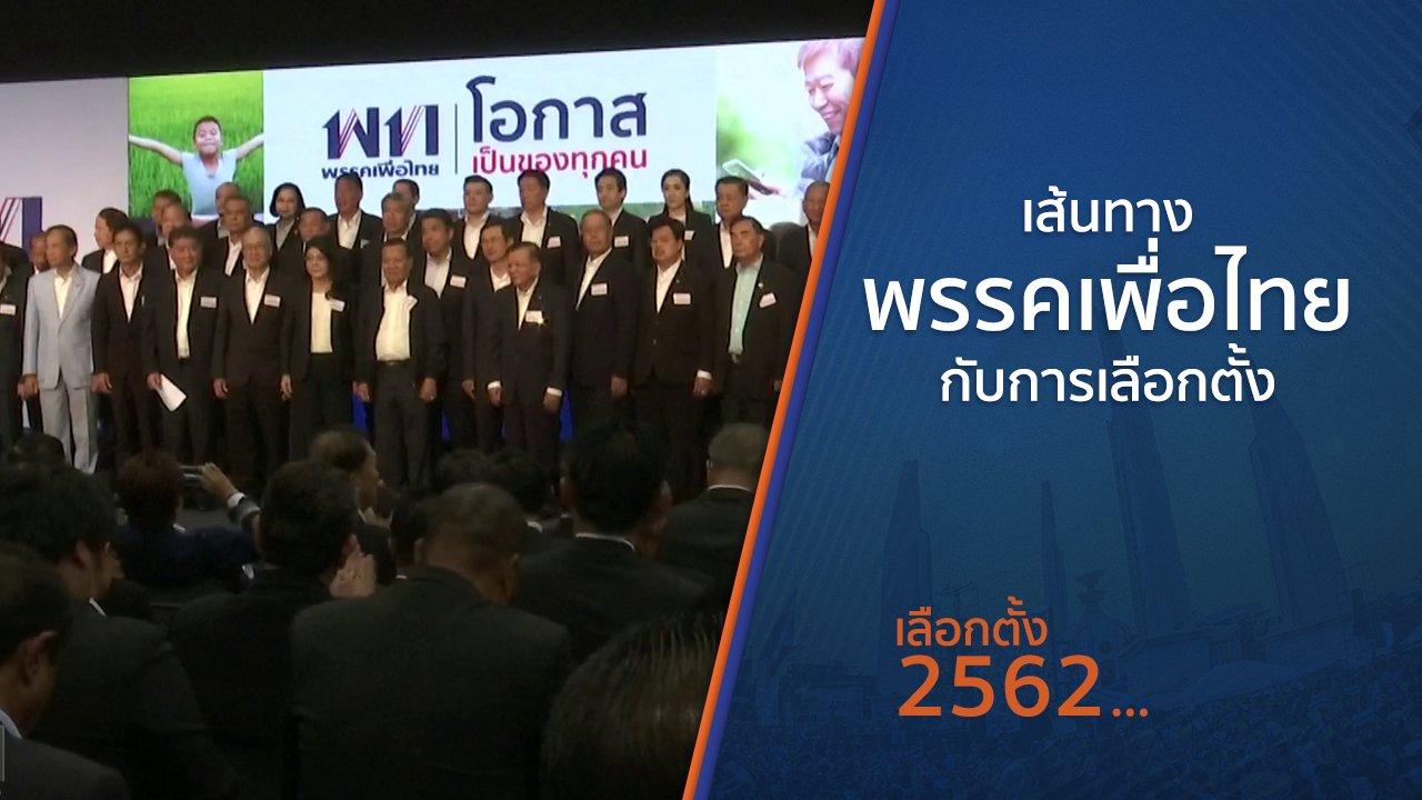 เลือกตั้ง 2562 - เส้นทางพรรคเพื่อไทยกับการเลือกตั้ง