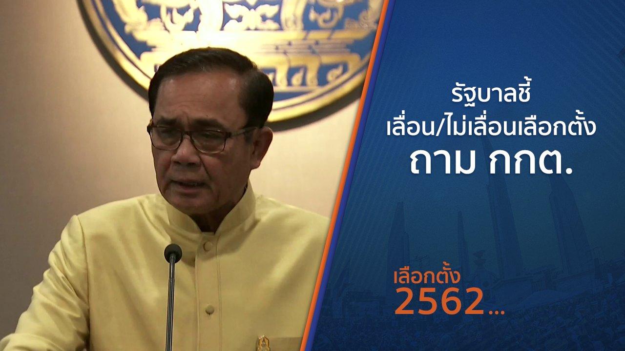 เลือกตั้ง 2562 - รัฐบาลชี้เลื่อน - ไม่เลื่อนเลือกตั้งถาม กกต.