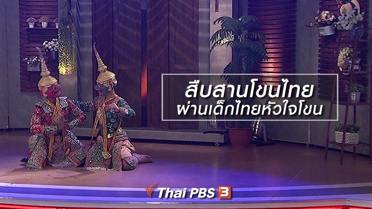นารีกระจ่าง - นารีสนทนา : สืบสานโขนไทย ผ่านเด็กไทยหัวใจโขน