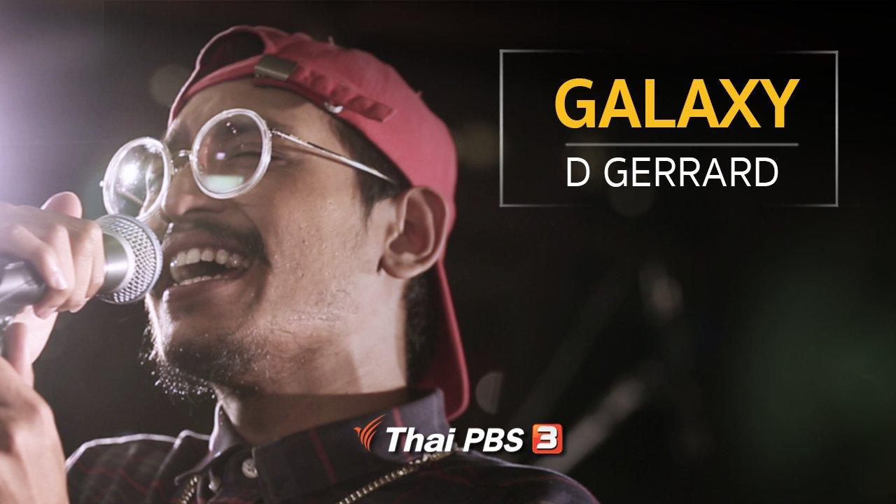 นักผจญเพลง - GALAXY - D GERRARD
