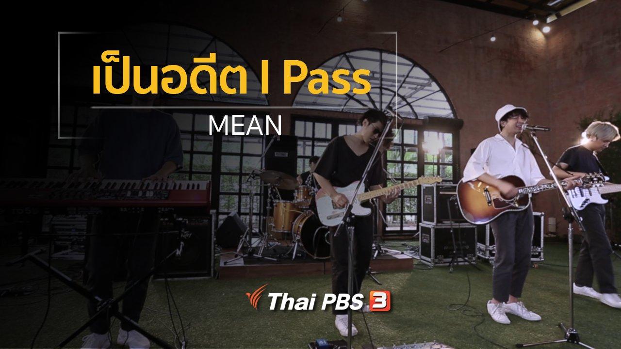 นักผจญเพลง - เป็นอดีต l Pass – MEAN