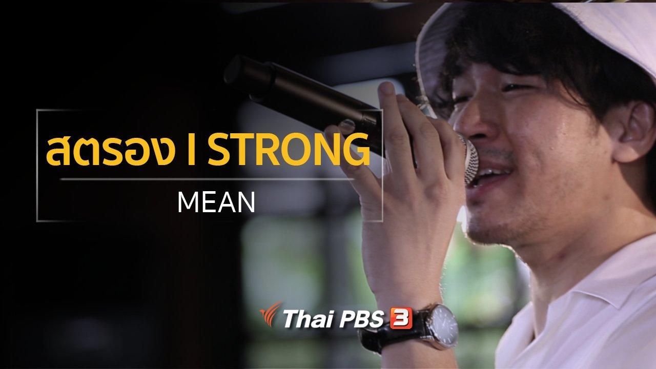 นักผจญเพลง - สตรอง l STRONG – MEAN