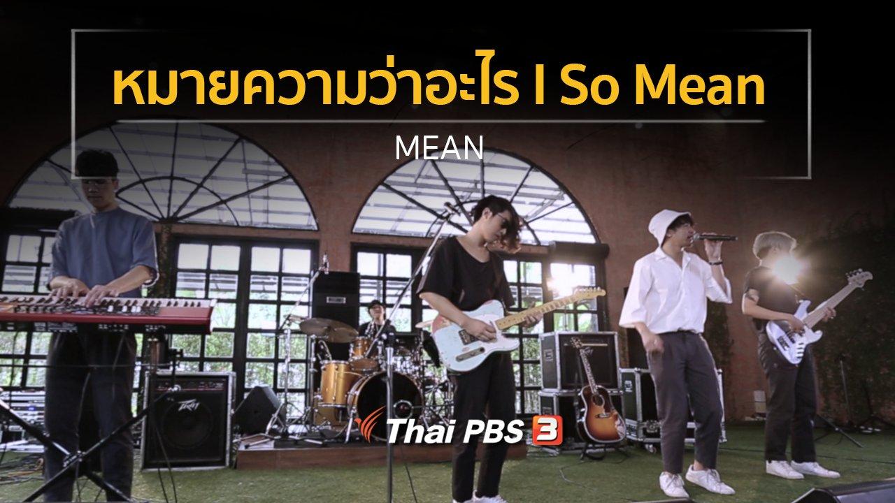 นักผจญเพลง - หมายความว่าอะไร l So Mean – MEAN