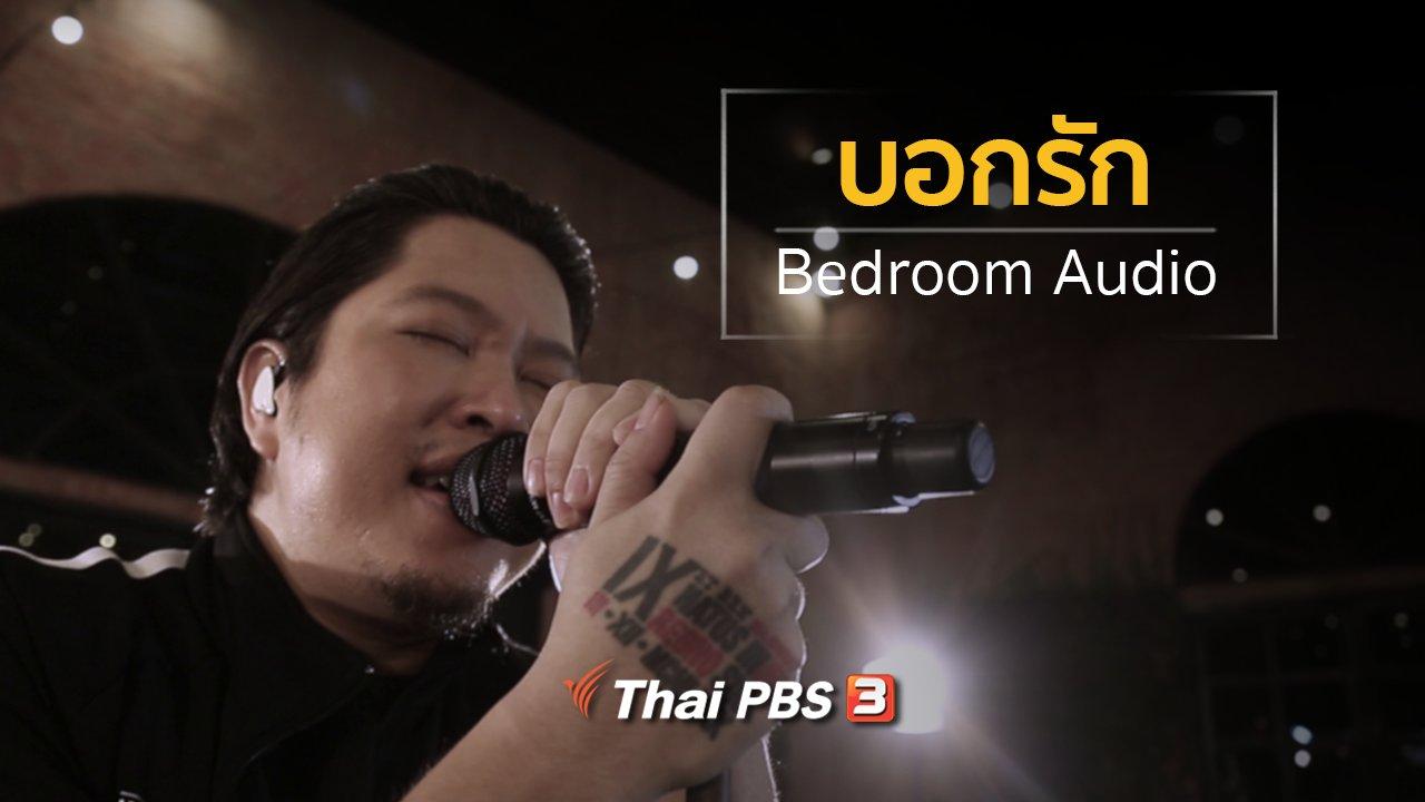 นักผจญเพลง - บอกรัก - Bedroom Audio