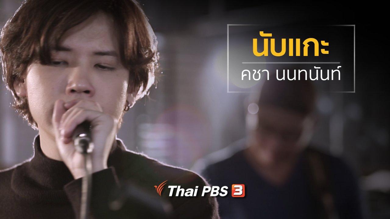 นักผจญเพลง - นับแกะ - คชา นนทนันท์