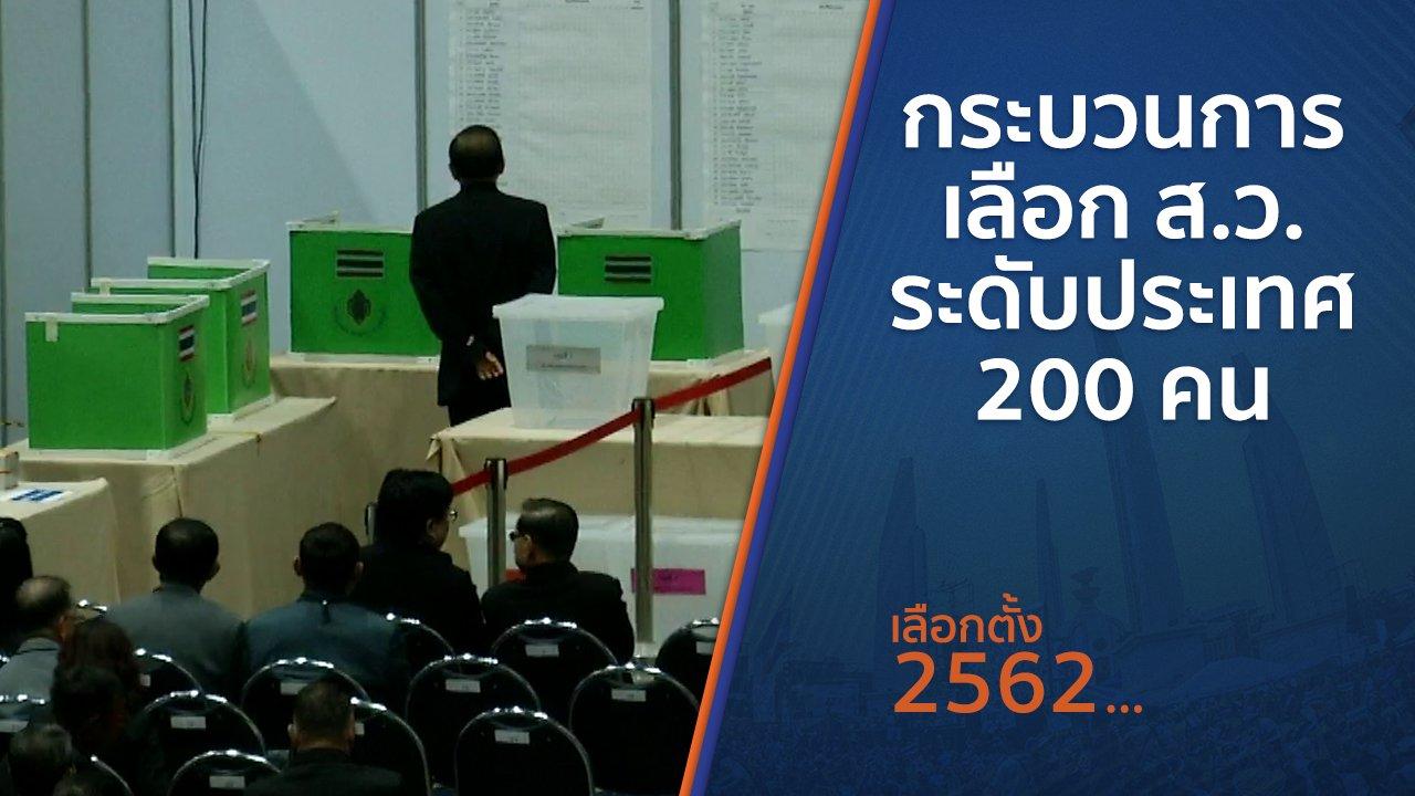 เลือกตั้ง 2562 - กระบวนการเลือก ส.ว.ระดับประเทศ 200 คน