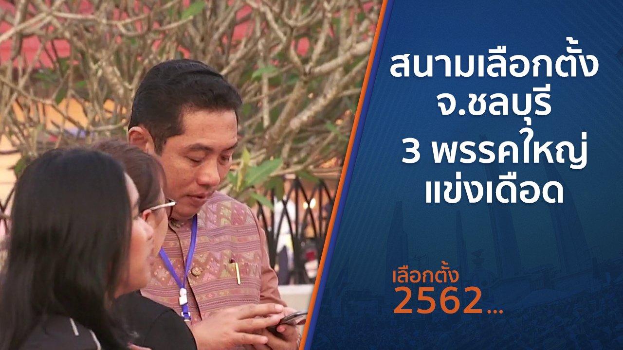 เลือกตั้ง 2562 - สนามเลือกตั้ง จ.ชลบุรี 3 พรรคใหญ่แข่งเดือด
