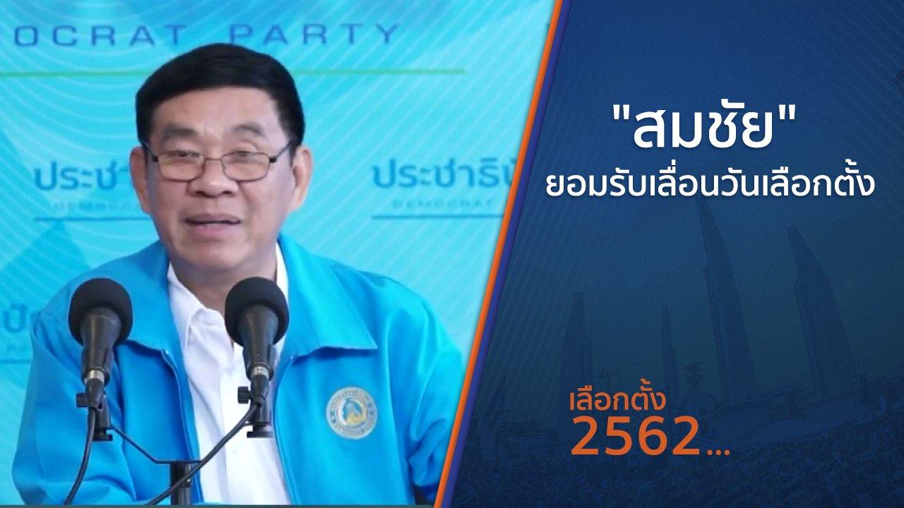 """เลือกตั้ง 2562 - """"สมชัย"""" อดีต กกต.ยอมรับเลื่อนวันเลือกตั้ง"""