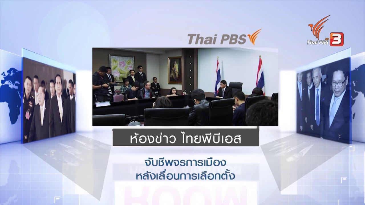 ห้องข่าว ไทยพีบีเอส NEWSROOM - จับชีพจรการเมืองหลังเลื่อนการเลือกตั้ง