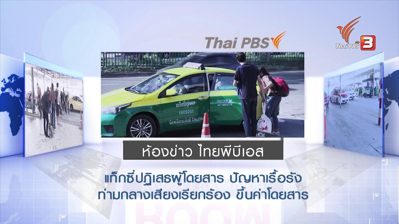 ห้องข่าว ไทยพีบีเอส NEWSROOM - แท็กซี่ปฏิเสธผู้โดยสาร ปัญหาเรื้อรัง