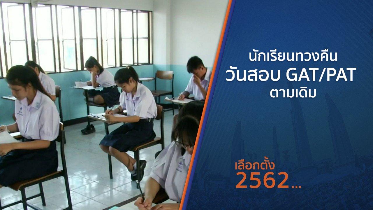 เลือกตั้ง 2562 - นักเรียนทวงคืนวันสอบ GAT/PAT ตามเดิม