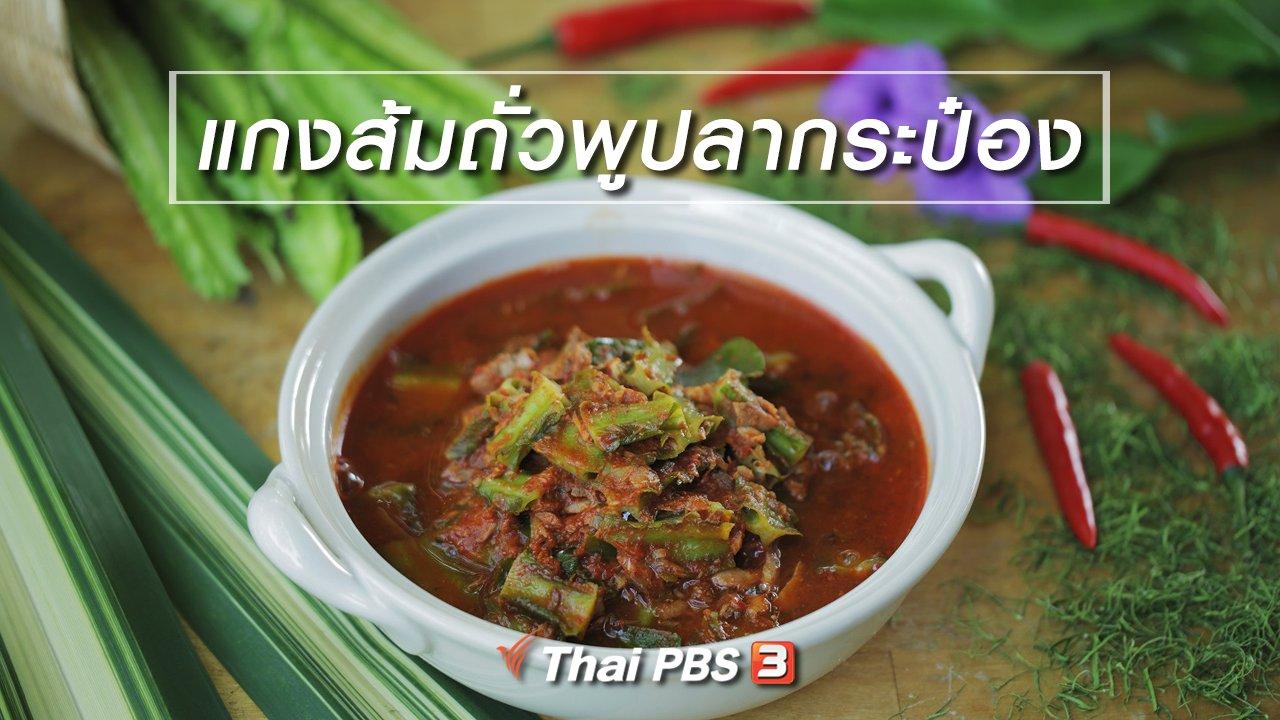 Foodwork - เมนูอาหารฟิวชัน : แกงส้มถั่วพูปลากระป๋อง