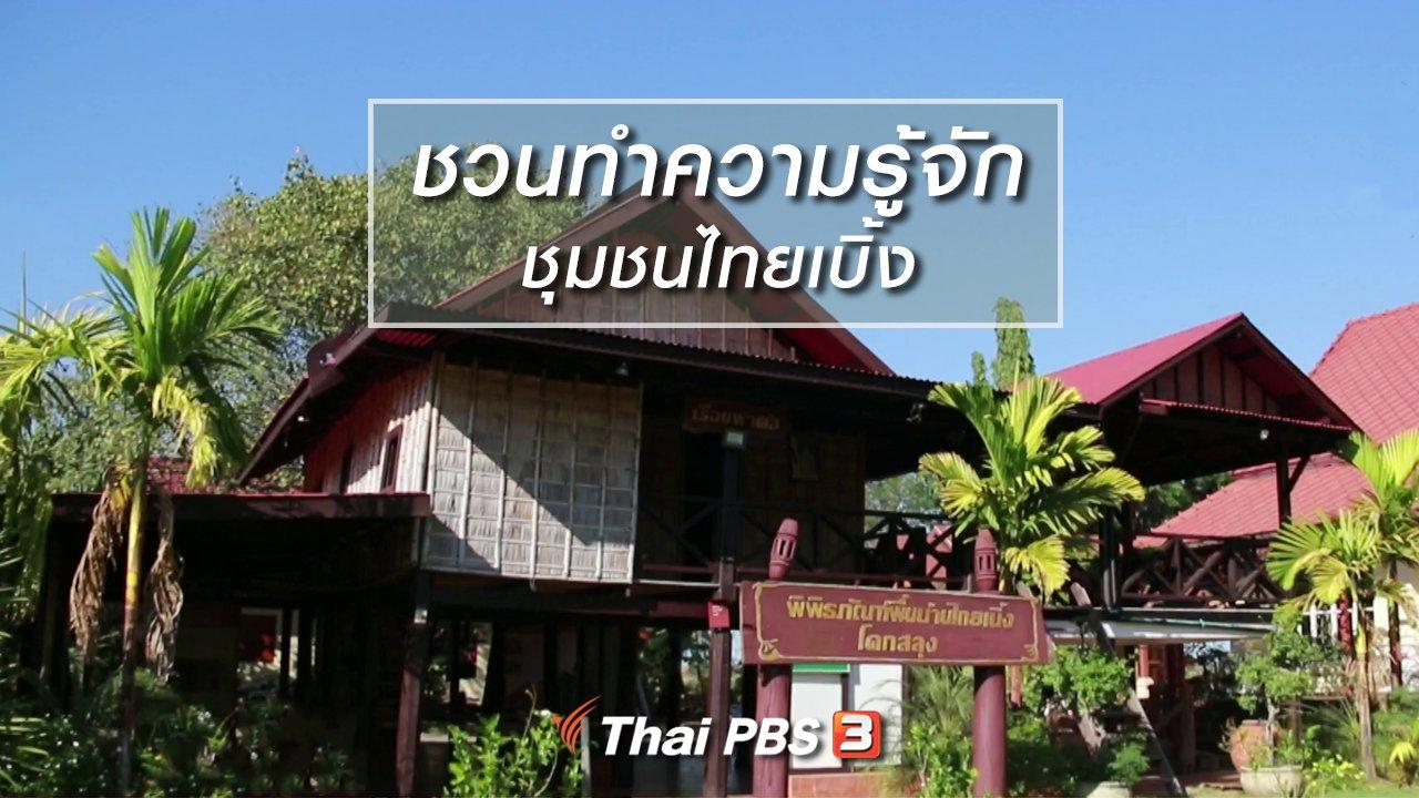 นารีกระจ่าง - นารีสนทนา : ชวนทำความรู้จักชุมชนไทยเบิ้ง