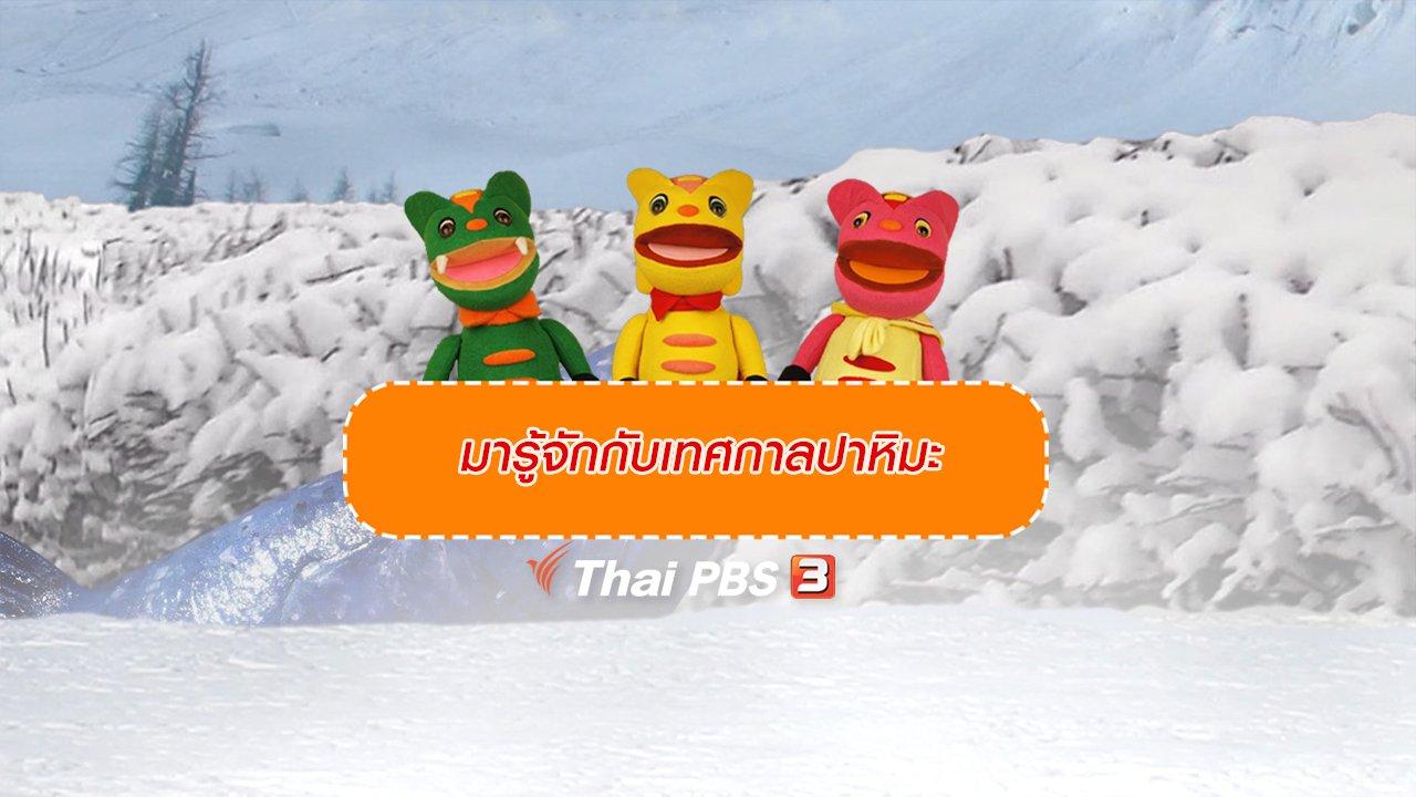 TataTitiToto ไดโนมหัศจรรย์ - เกร็ดน่ารู้กับตาต้าตีตี้โตโต้ : มารู้จักกับเทศกาลปาหิมะ