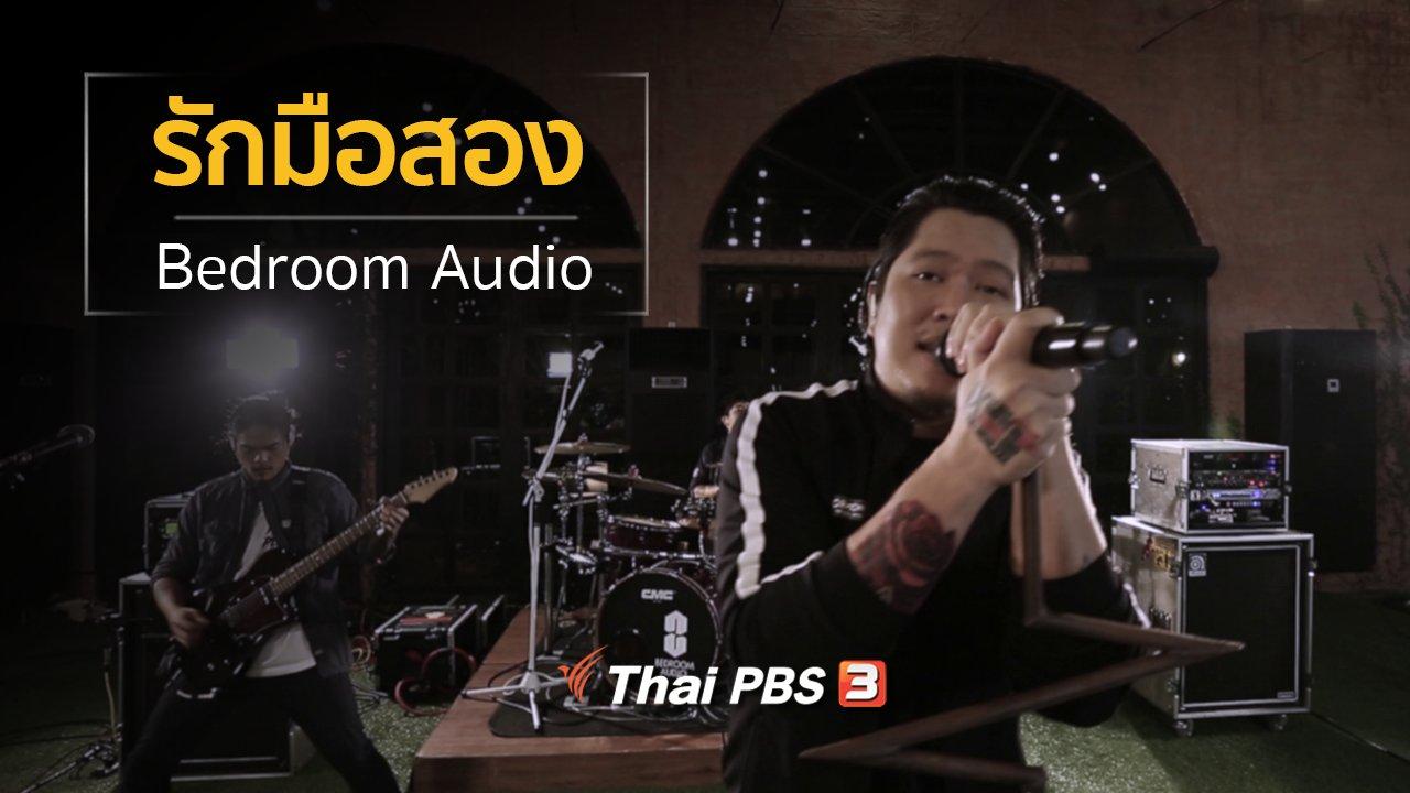 นักผจญเพลง - รักมือสอง - Bedroom Audio