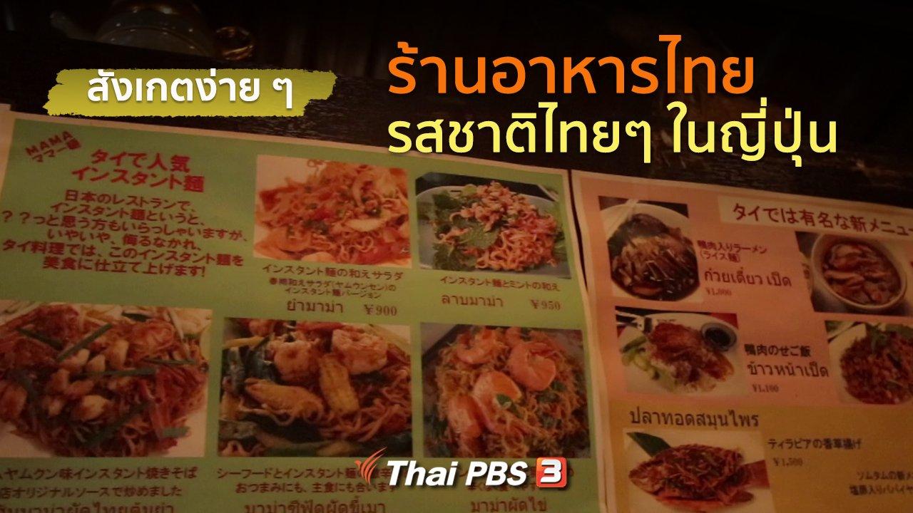 ดูให้รู้ - รู้ให้ลึกเรื่องญี่ปุ่น : สังเกตง่ายๆ ร้านอาหารไทย รสชาติไทยๆ ในญี่ปุ่น