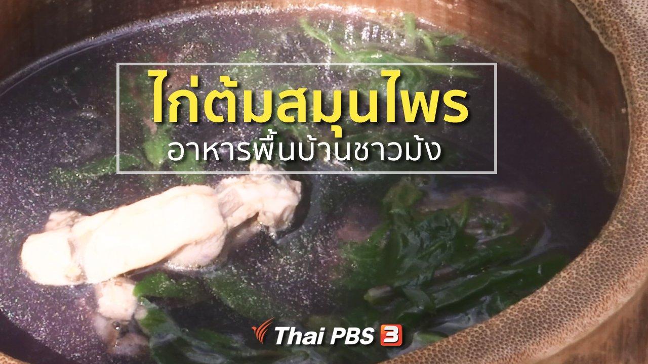 ทุกทิศทั่วไทย - ชุมชนทั่วไทย : ไก่ต้มสมุนไพร อาหารพื้นบ้านชาวม้ง