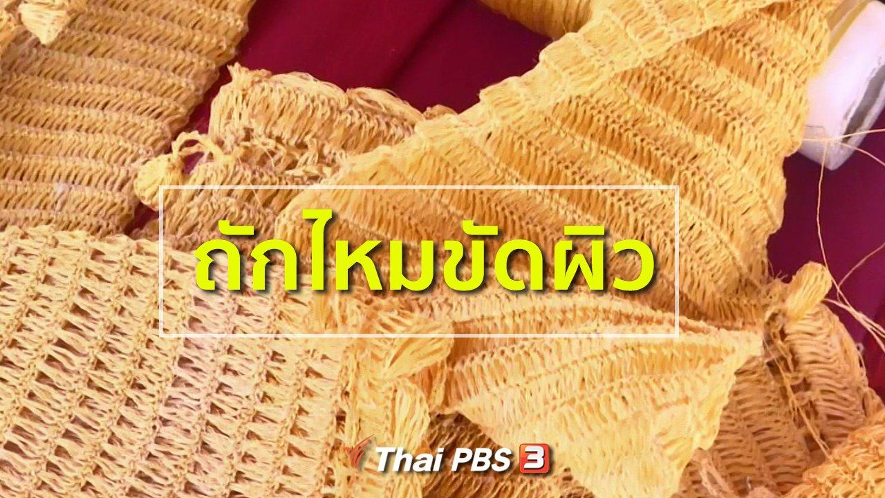 ทุกทิศทั่วไทย - อาชีพทั่วไทย : ถักไหมขัดผิวส่งขายต่างประเทศ