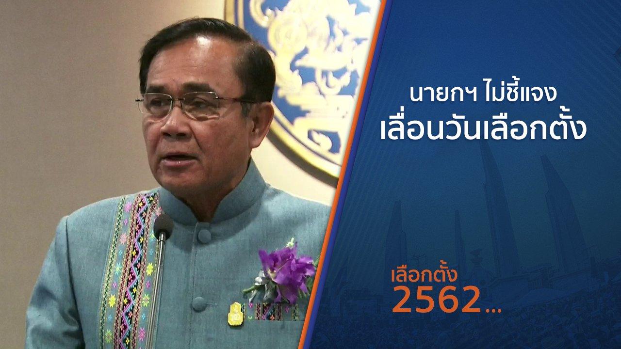 เลือกตั้ง 2562 - นายกฯ ไม่ชี้แจงเลื่อนวันเลือกตั้ง