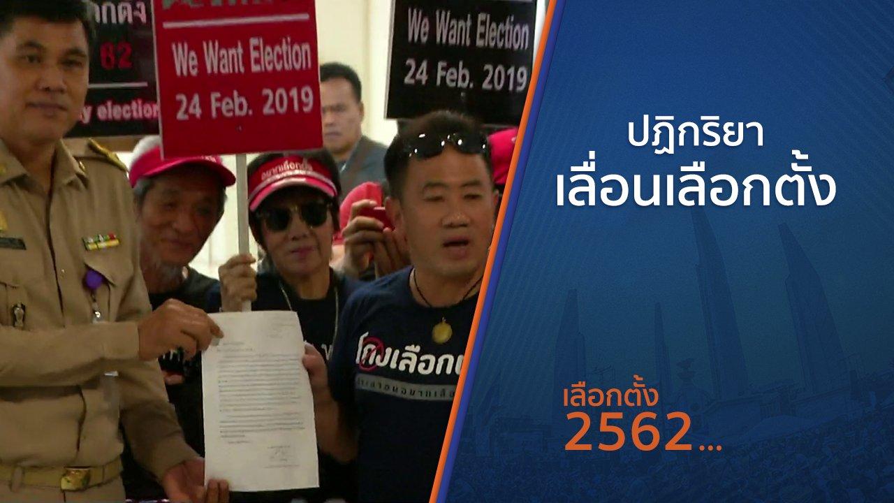 เลือกตั้ง 2562 - ปฏิกริยาเลื่อนเลือกตั้ง