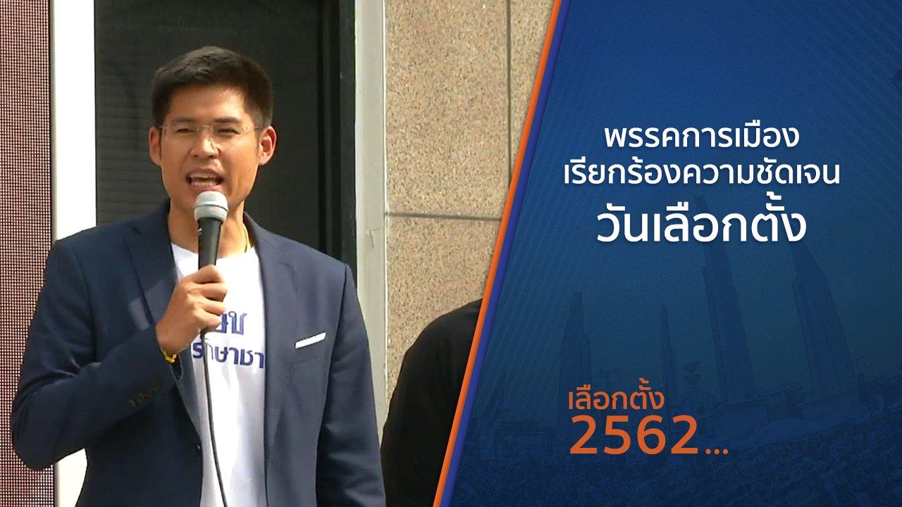 เลือกตั้ง 2562 - พรรคการเมืองเรียกร้องความชัดเจนวันเลือกตั้ง
