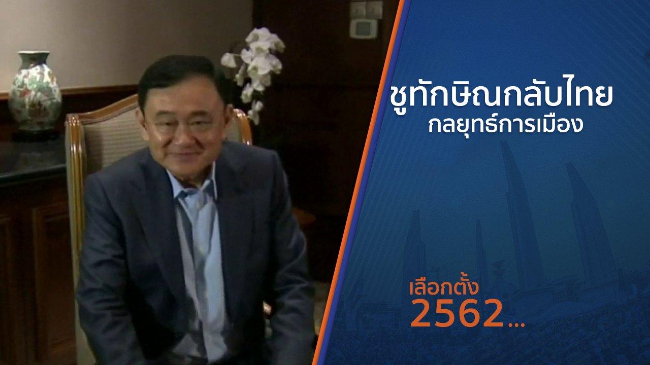 """เลือกตั้ง 2562 - ชู """"ทักษิณ"""" กลับไทยกลยุทธ์การเมือง"""