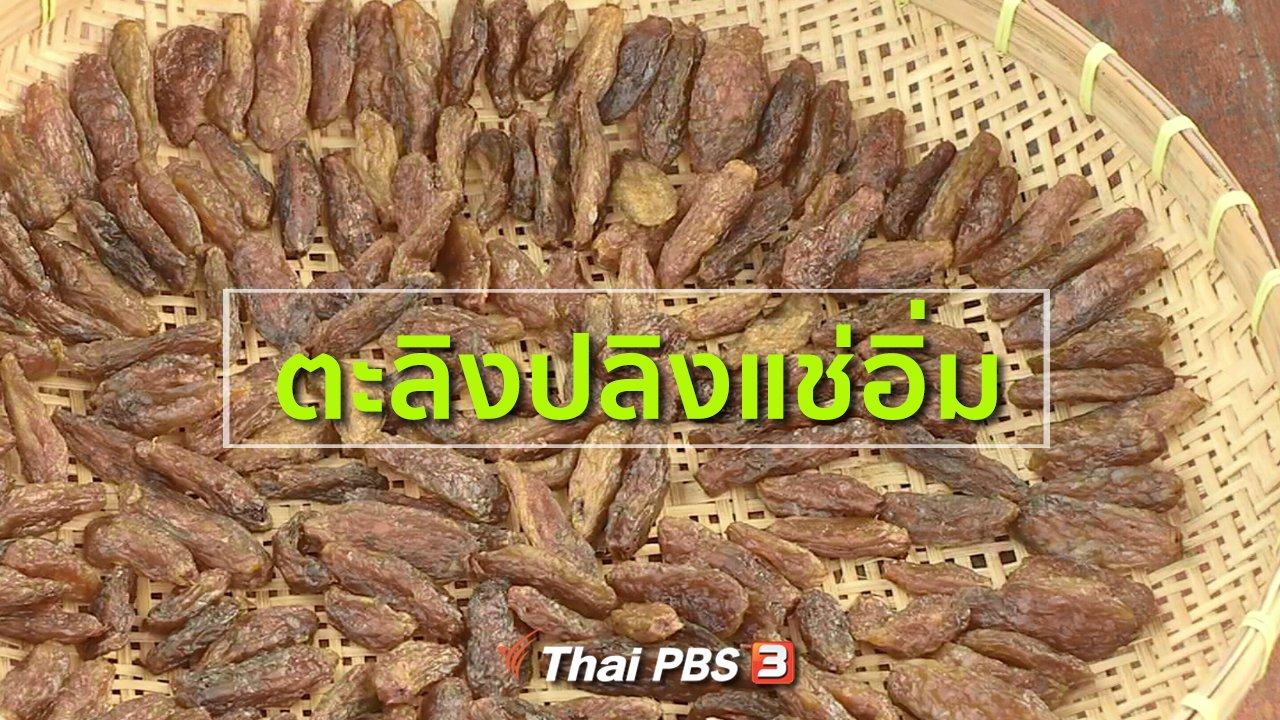 ทุกทิศทั่วไทย - ชุมชนทั่วไทย : ตะลิงปลิงแช่อิ่ม ของอร่อยคลองหลวง