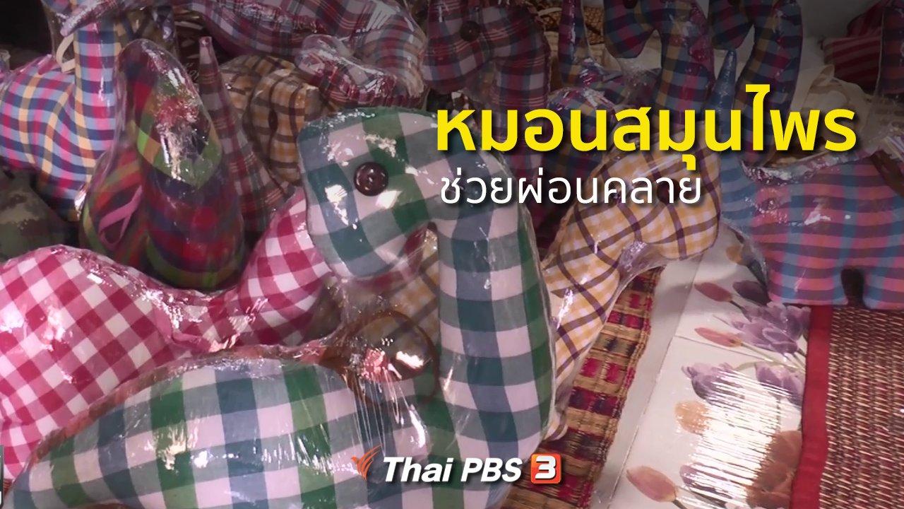 ทุกทิศทั่วไทย - ชุมชนทั่วไทย : หมอนสมุนไพรช่วยผ่อนคลาย
