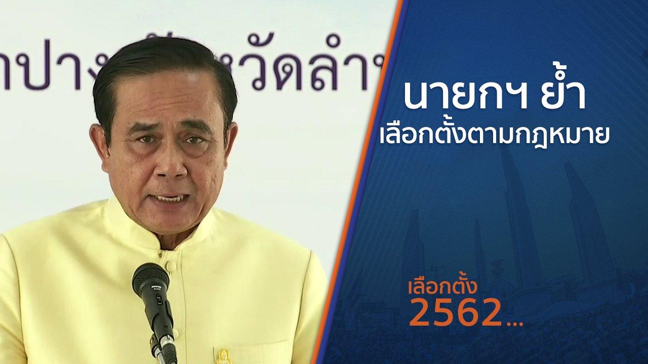 เลือกตั้ง 2562 - นายกฯ ย้ำเลือกตั้งตามกฎหมาย