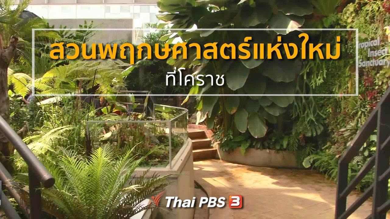 ทุกทิศทั่วไทย - ชุมชนทั่วไทย : สวนพฤกษศาสตร์แห่งใหม่ที่โคราช