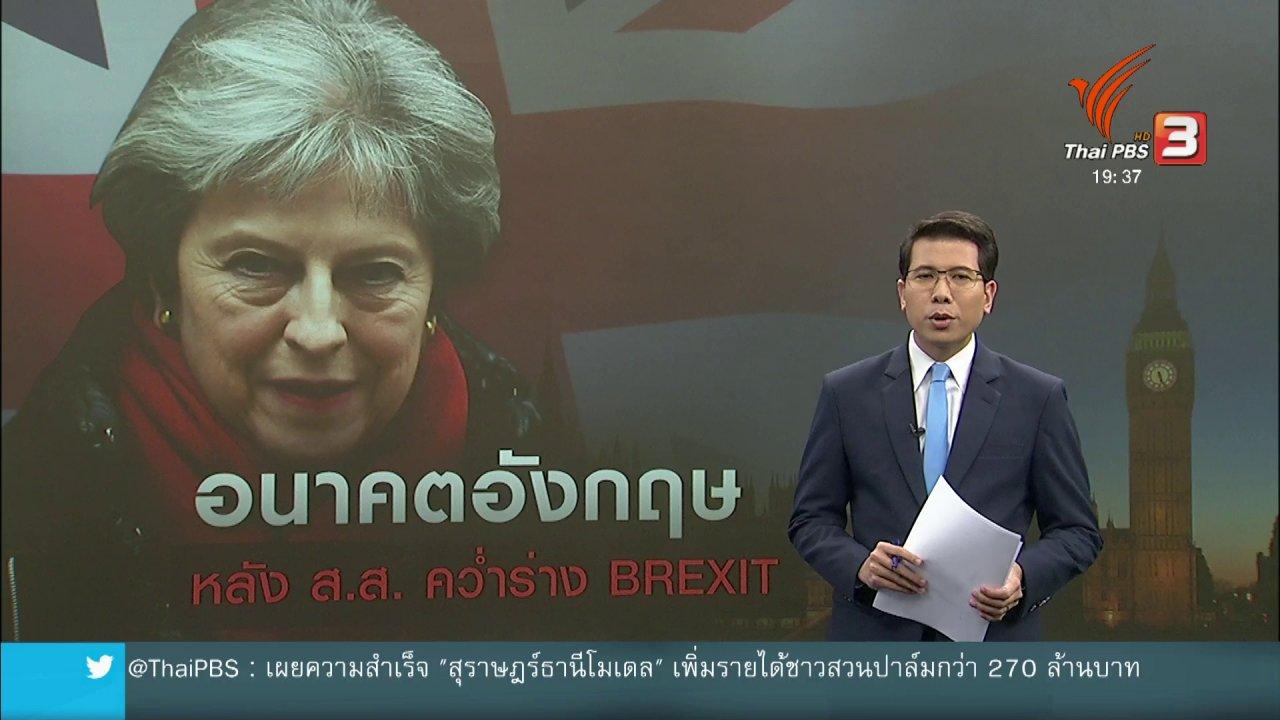 ข่าวค่ำ มิติใหม่ทั่วไทย - วิเคราะห์สถานการณ์ต่างประเทศ : อนาคตอังกฤษหลัง ส.ส. รุมคว่ำร่างเบร็กซิท