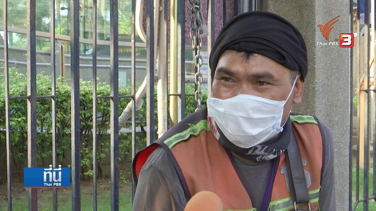 ที่นี่ Thai PBS - ชีวิตริมถนน ปรับตัวรับมือฝุ่น PM2.5