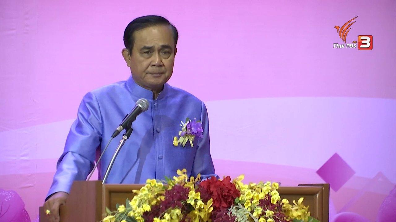 ที่นี่ Thai PBS - ไทม์เลือกตั้ง หลังนายกฯ ประกาศไม่เกิน 9 พ.ค.