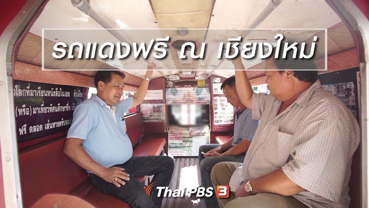 ลุยไม่รู้โรย - สูงวัยไทยแลนด์ : รถแดงฟรี ณ เชียงใหม่