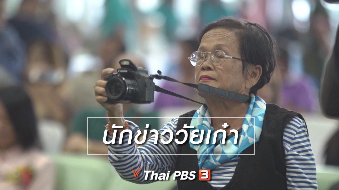 ลุยไม่รู้โรย - สูงวัยไทยแลนด์ : นักข่าววัยเก๋า