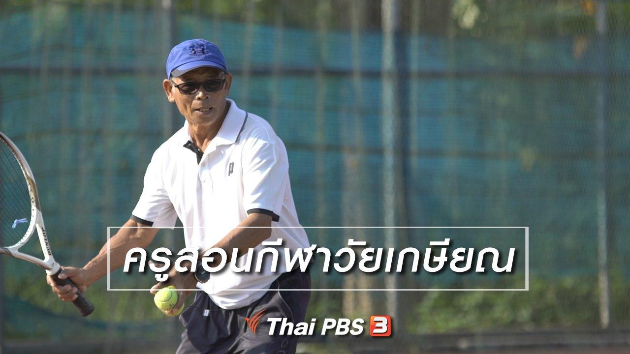 ลุยไม่รู้โรย สูงวัยดี๊ดี - สูงวัยไทยแลนด์ : ครูสอนกีฬาวัยเกษียณ