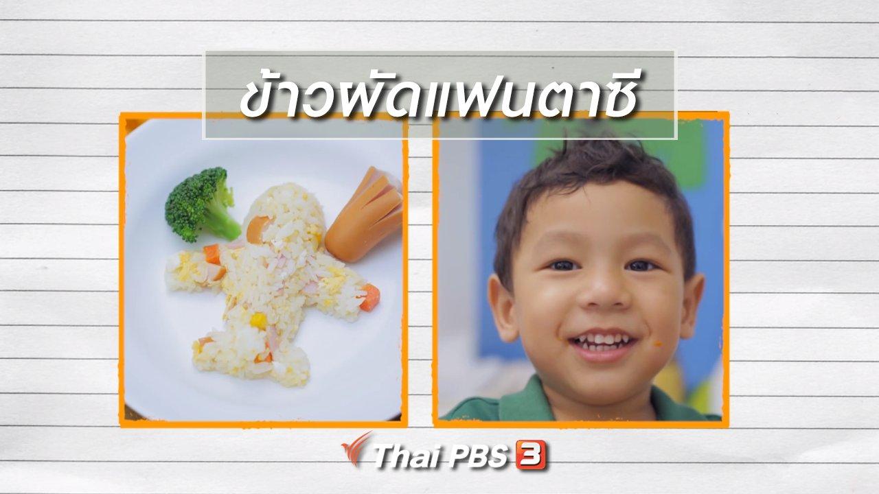 Foodwork - เมนูอาหารฟิวชัน : ข้าวผัดแฟนตาซี