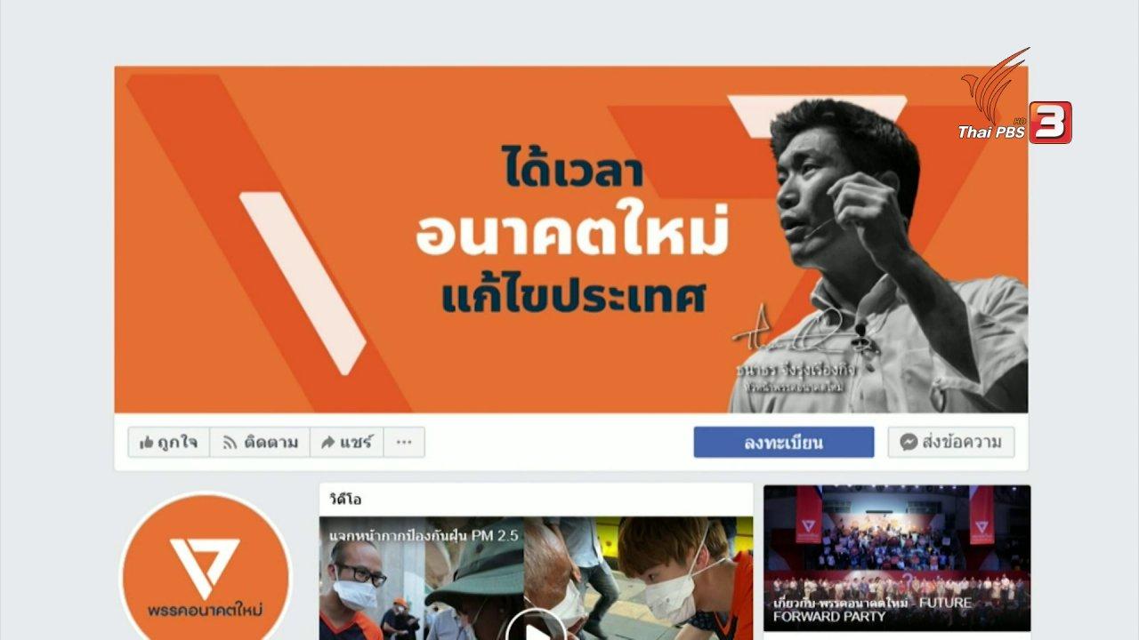 ที่นี่ Thai PBS - สมรภูมิหาเสียงทางโซเชียลมีเดีย