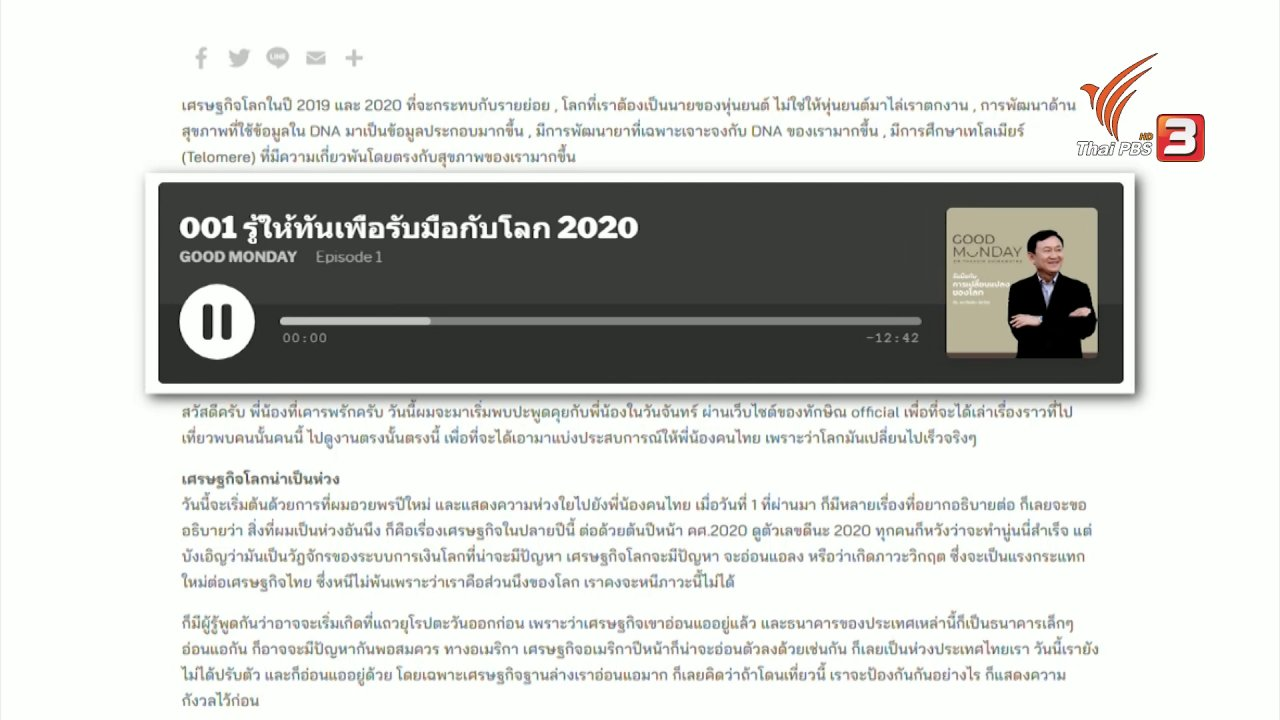 """ที่นี่ Thai PBS - """"ทักษิณ"""" จัดรายการฯ สะท้อนช่วงชิงมวลชน"""
