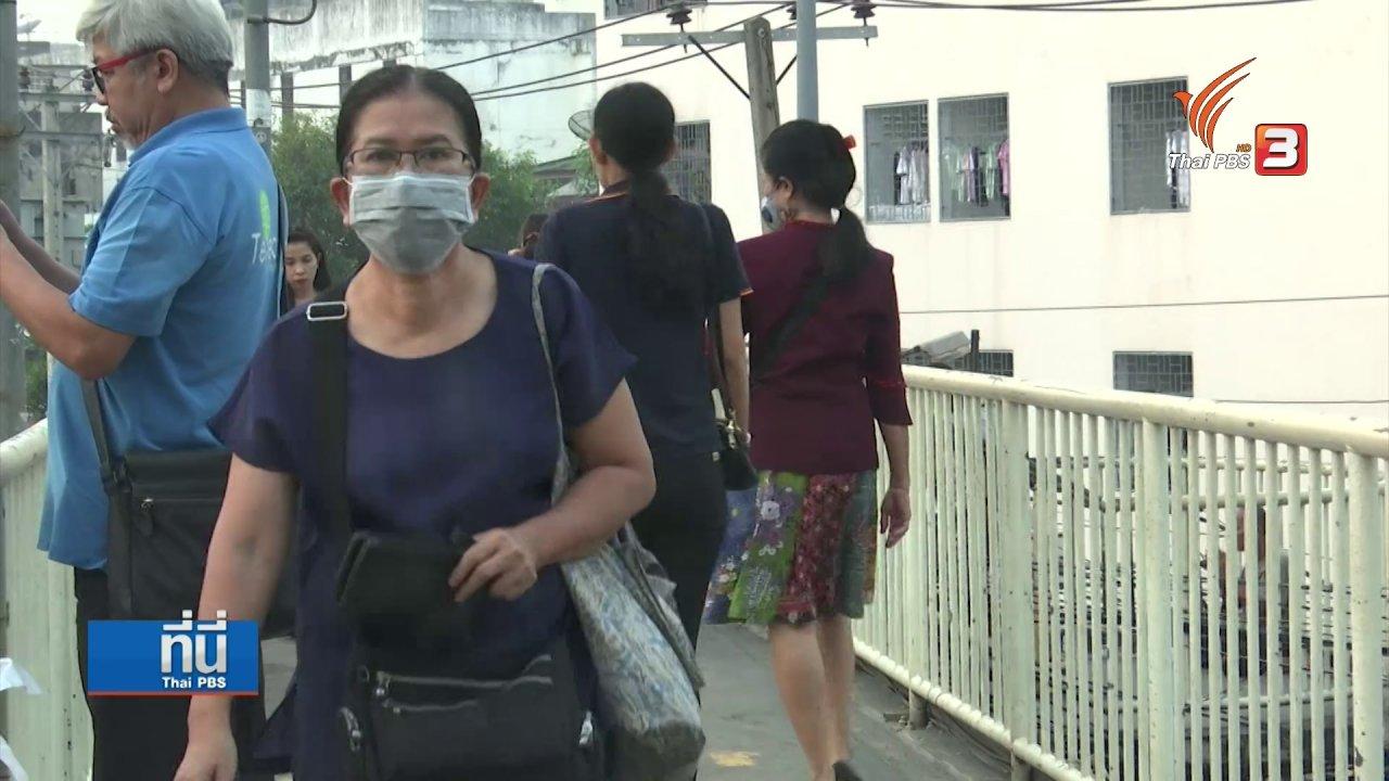 ที่นี่ Thai PBS - ฝุ่น PM 2.5 เกินมาตรฐานหลายพื้นที่