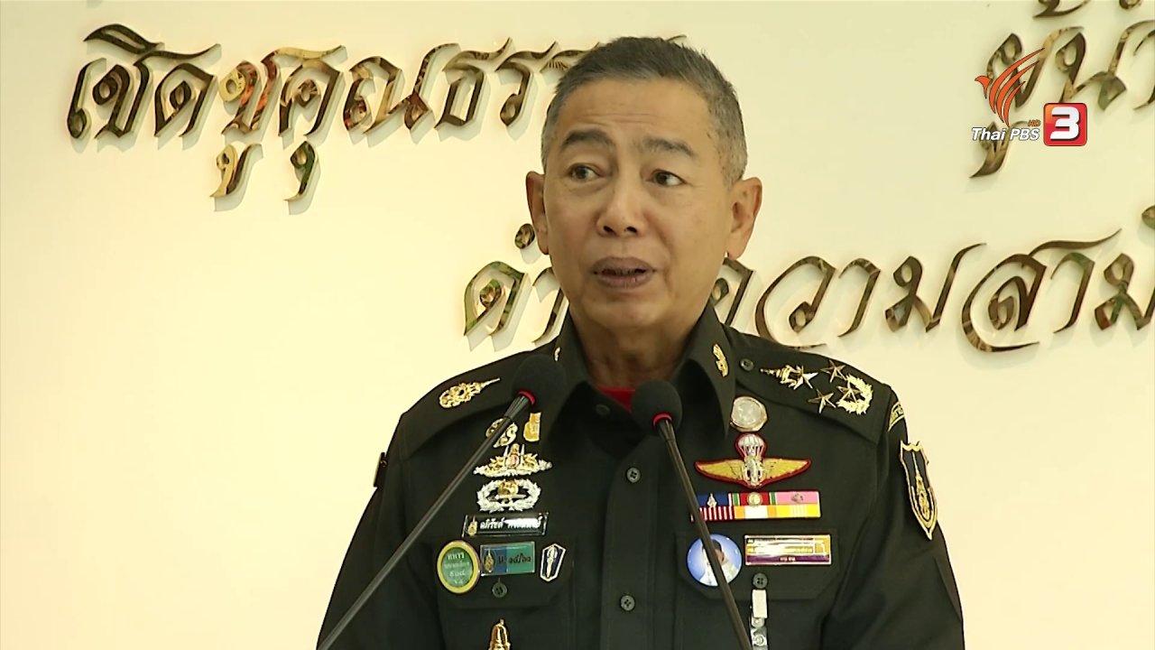 ที่นี่ Thai PBS - ผบ.ทบ.เตือนกลุ่มค้านเลือกตั้ง
