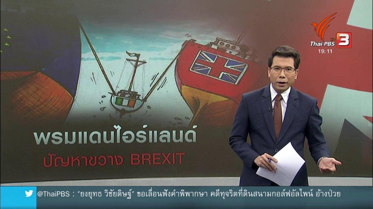 ข่าวค่ำ มิติใหม่ทั่วไทย - วิเคราะห์สถานการณ์ต่างประเทศ : การจัดการพรมแดนไอร์แลนด์อุปสรรคขวางเบร็กซิท