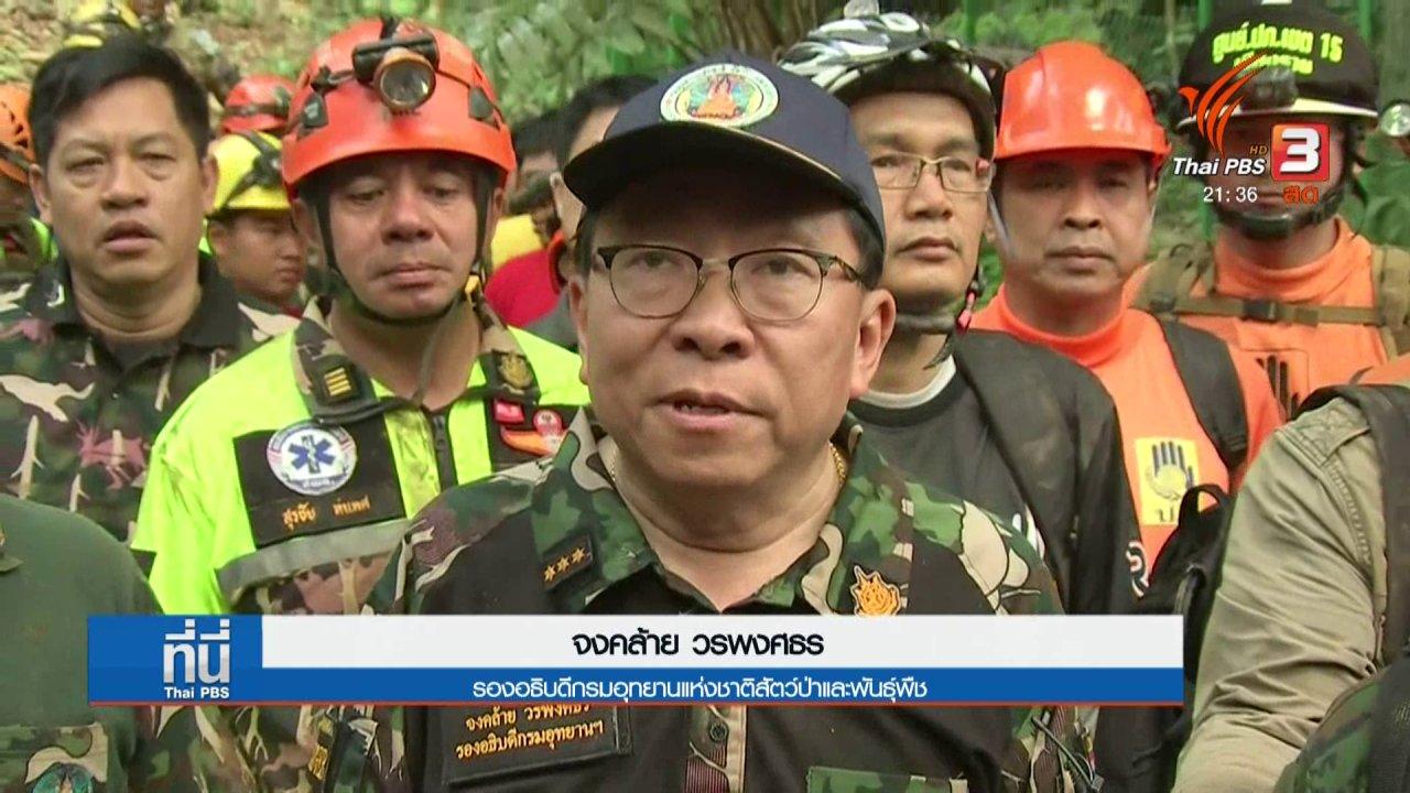 ที่นี่ Thai PBS - ถ้ำหลวงฯ ครั้งแรก