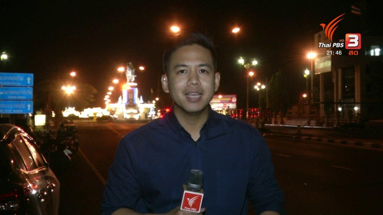 ที่นี่ Thai PBS - เปิดตัวผู้สมัคร ส.ส.พรรคภูมิใจไทย